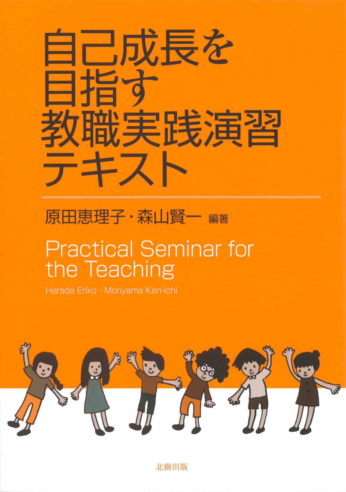 自己成長を目指す教職実践演習テキスト