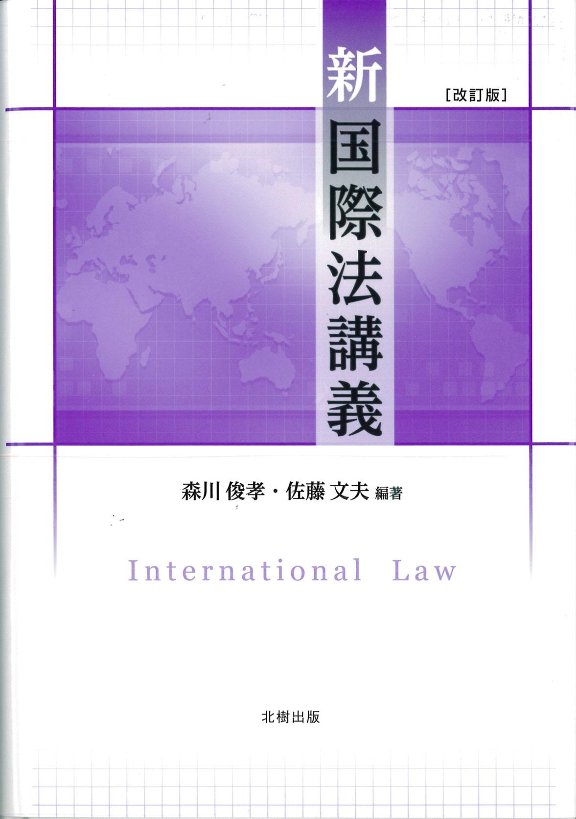 新国際法講義