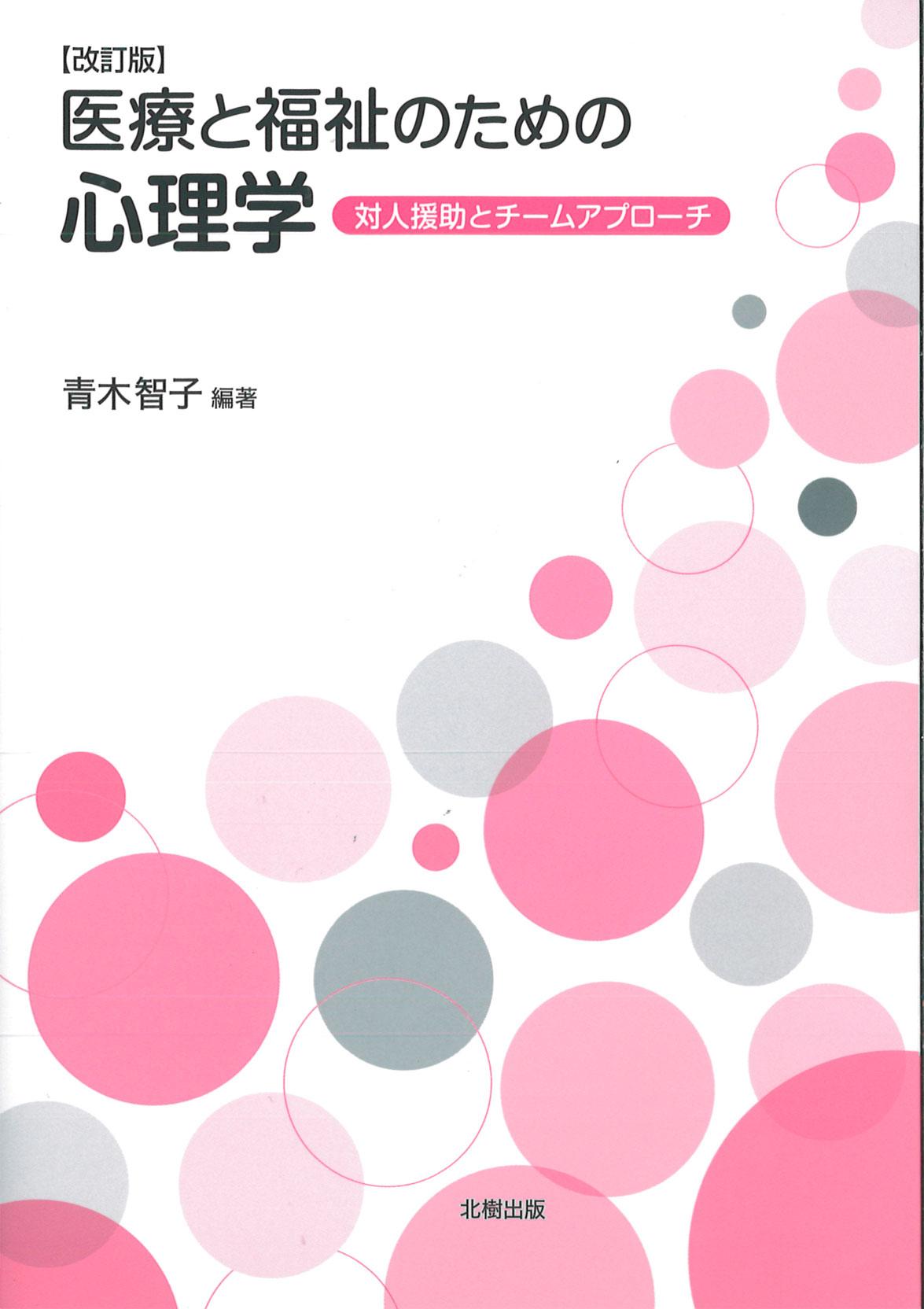 医療と福祉のための心理学[改訂版]
