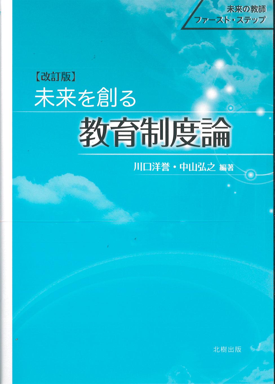 未来を創る教育制度論[改訂版]