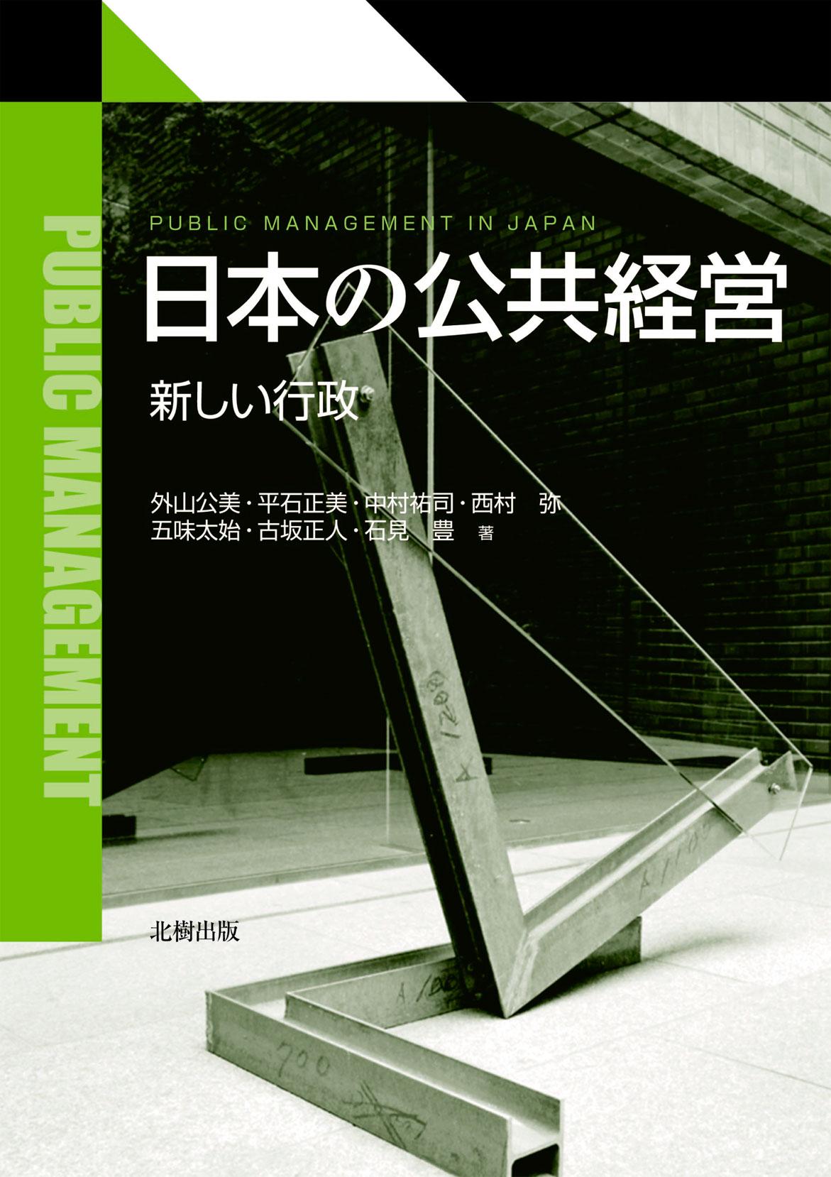 日本の公共経営