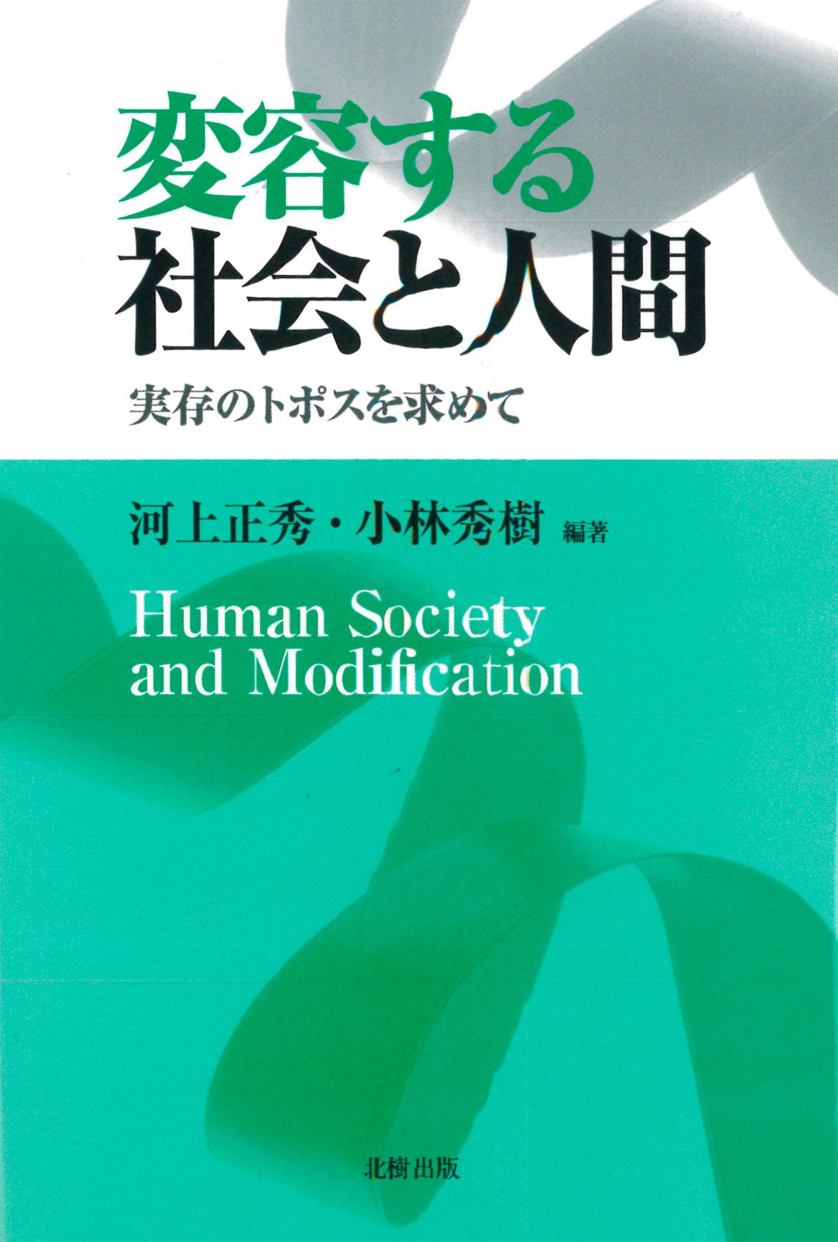 変容する社会と人間