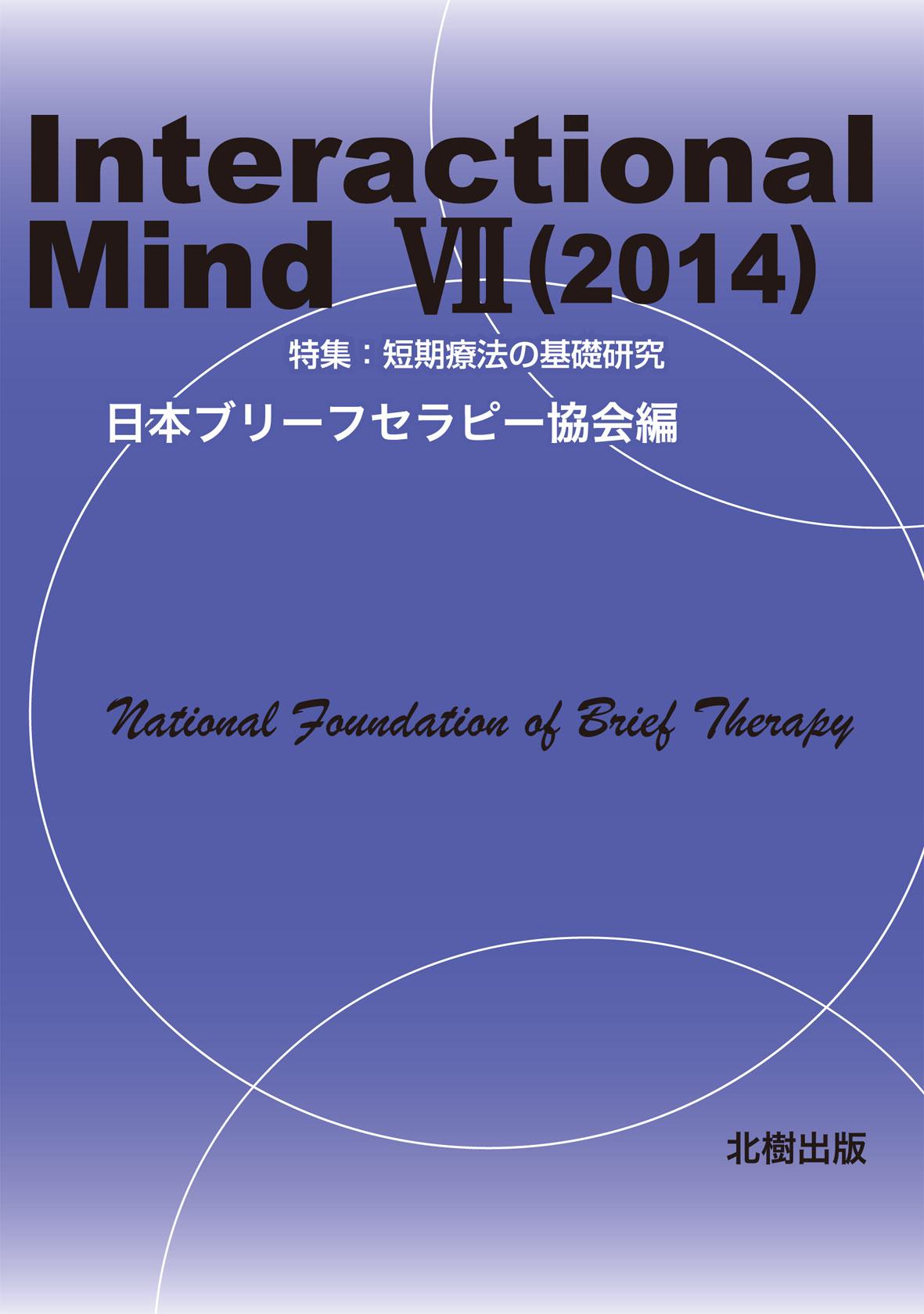 Interactional Mind VII(2014)