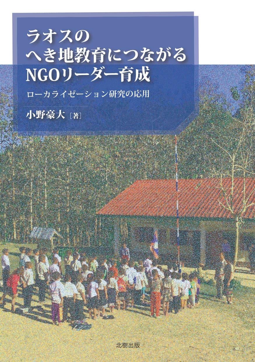 ラオスのへき地教育につながるNGOリーダー育成