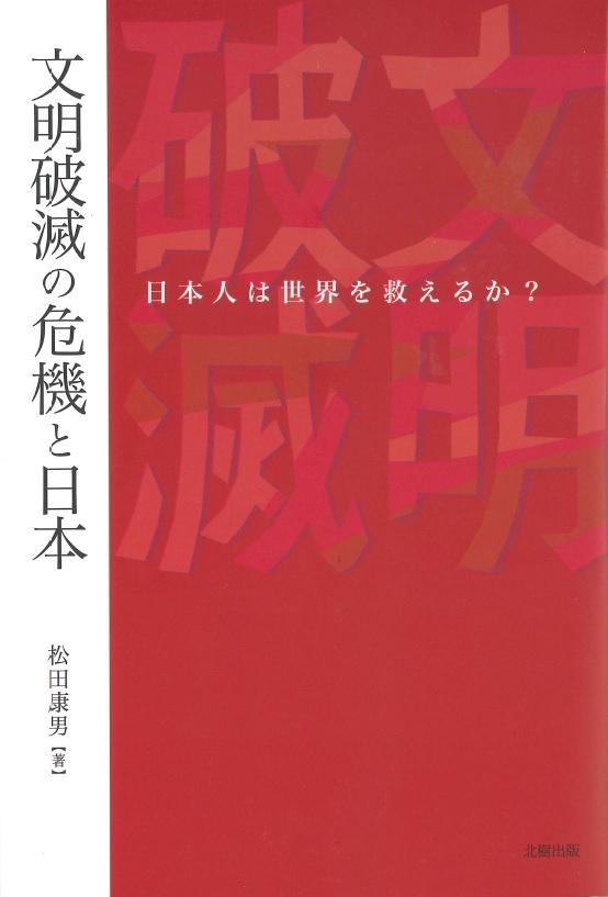 文明破滅の危機と日本