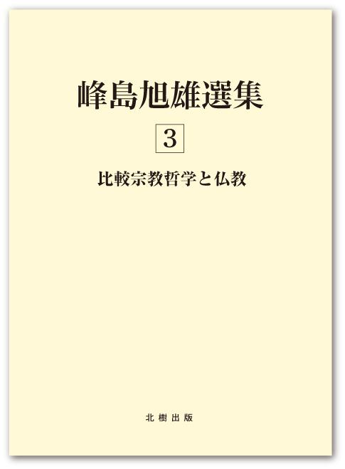 峰島旭雄選集 第三巻 比較宗教哲学と仏教