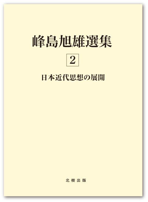 峰島旭雄選集 第二巻 日本近代思想の展開