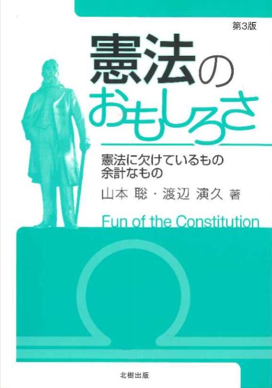 憲法のおもしろさ[第3版]