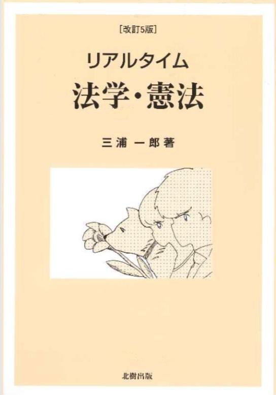 リアルタイム 法学・憲法[改訂5版]