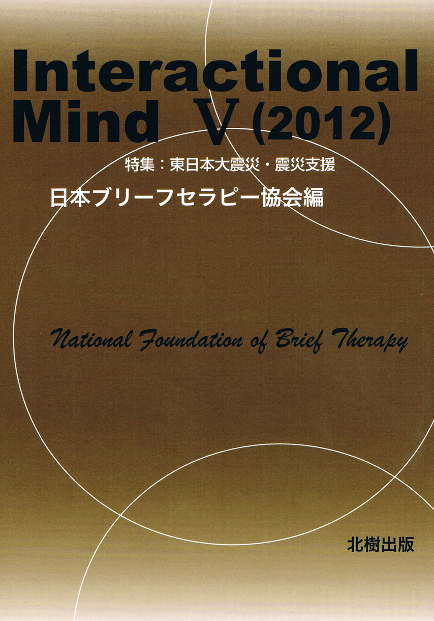 Interactional Mind �X(2012)