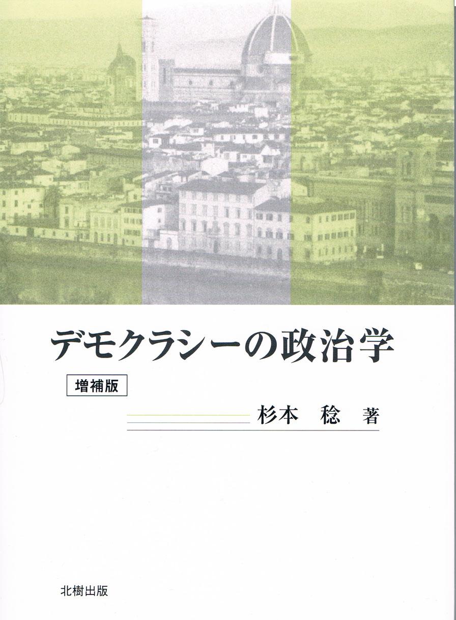 デモクラシーの政治学【増補版】