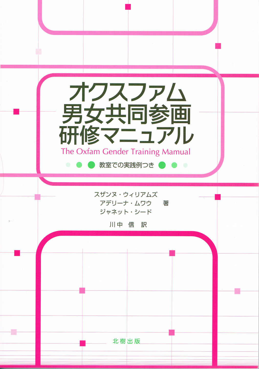 オクスファム男女共同参画研修マニュアル