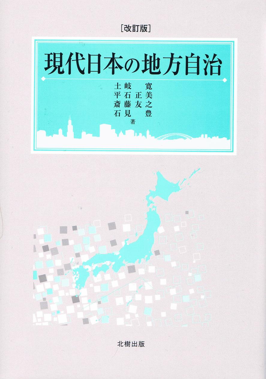 現代日本の地方自治[改訂版]
