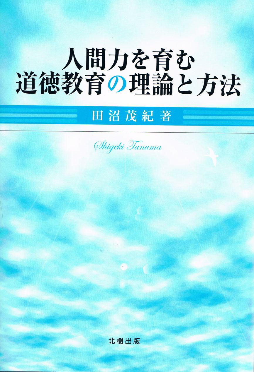 人間力を育む道徳教育の理論と方法