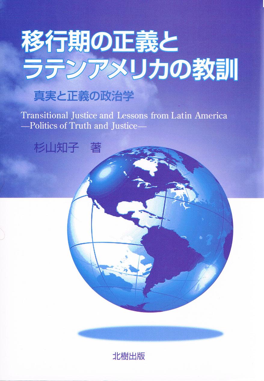 移行期の正義とラテンアメリカの教訓
