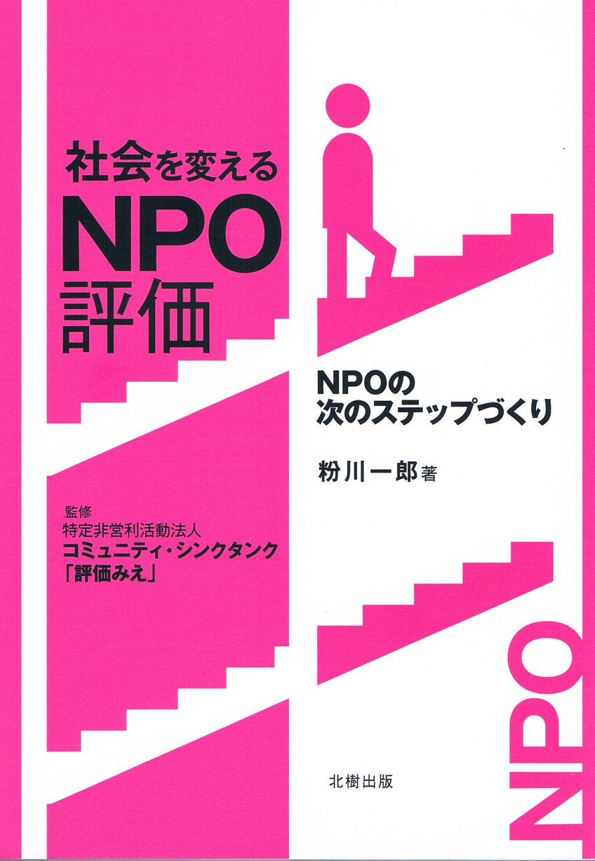 社会を変えるNPO評価