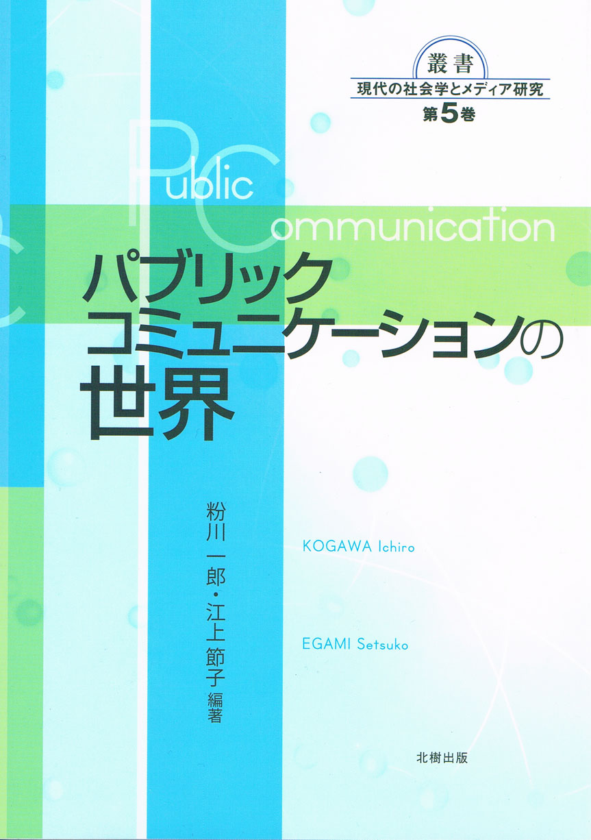 パブリックコミュニケーションの世界