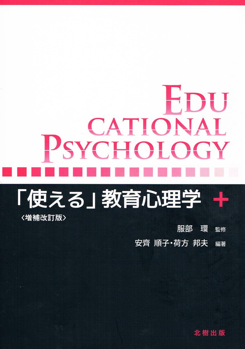 「使える」教育心理学 増補改訂版