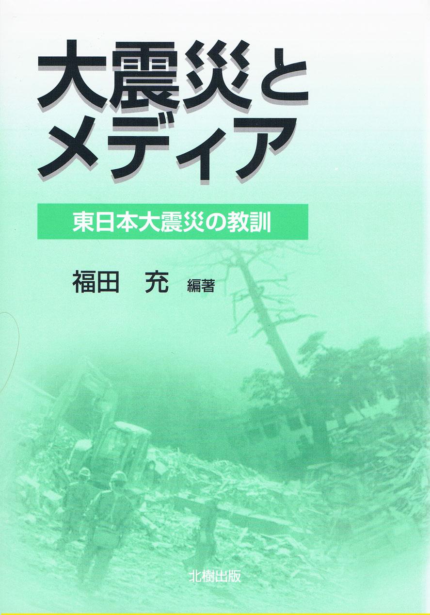 大震災とメディア