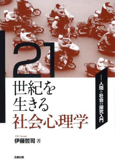 21世紀を生きる社会心理学