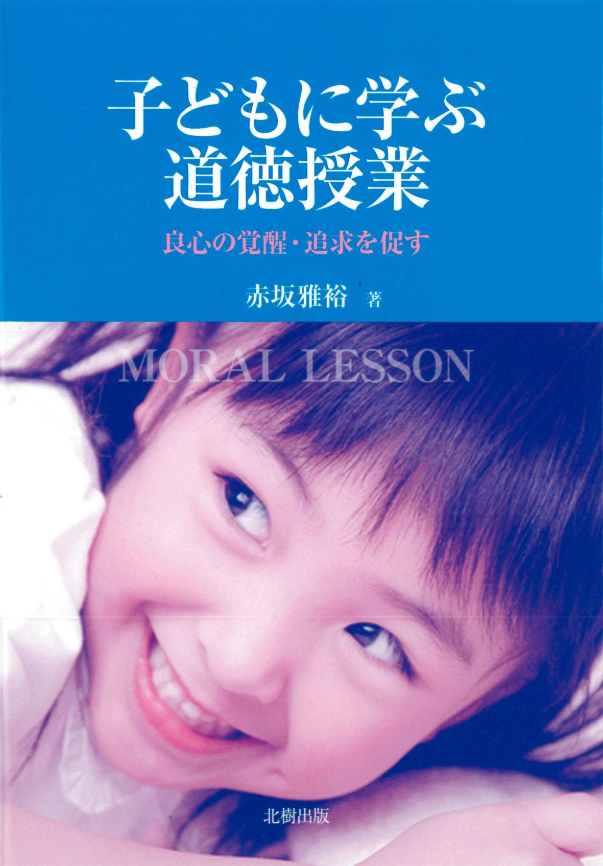 子どもに学ぶ道徳授業