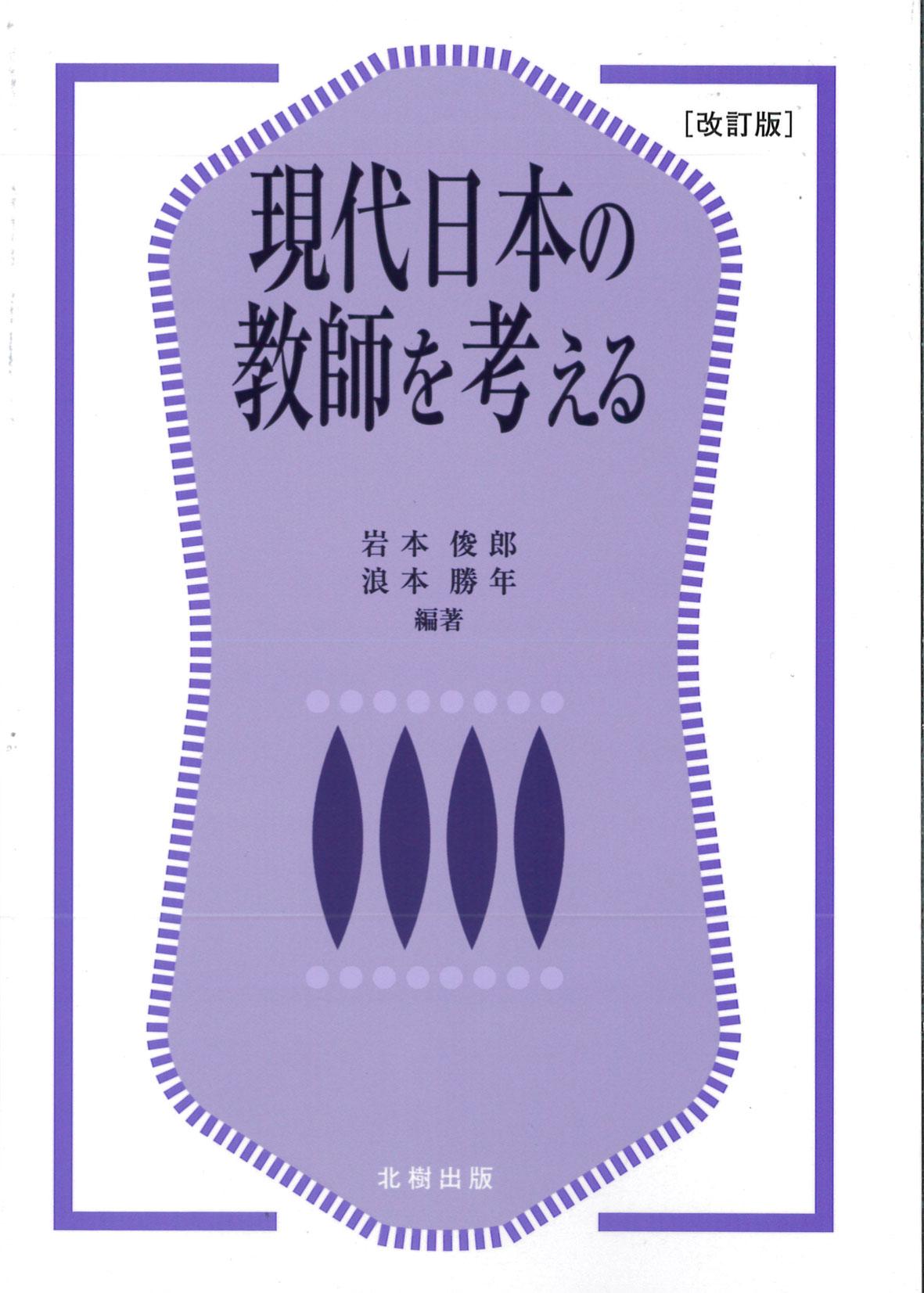 現代日本の教師を考える【改訂版】