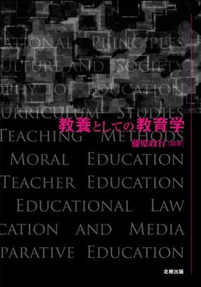 教養としての教育学