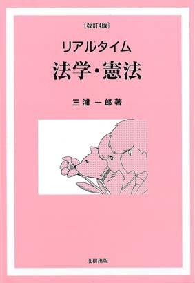 リアルタイム 法学・憲法(改訂4版)