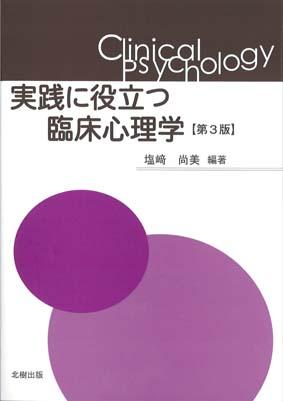 実践に役立つ臨床心理学(第3版)