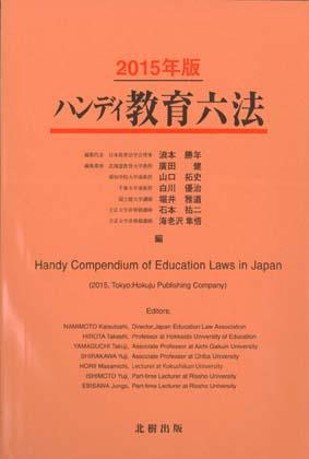 ハンディ教育六法[2015年版]