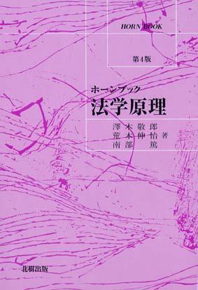 ホーンブック 法学原理(第4版)