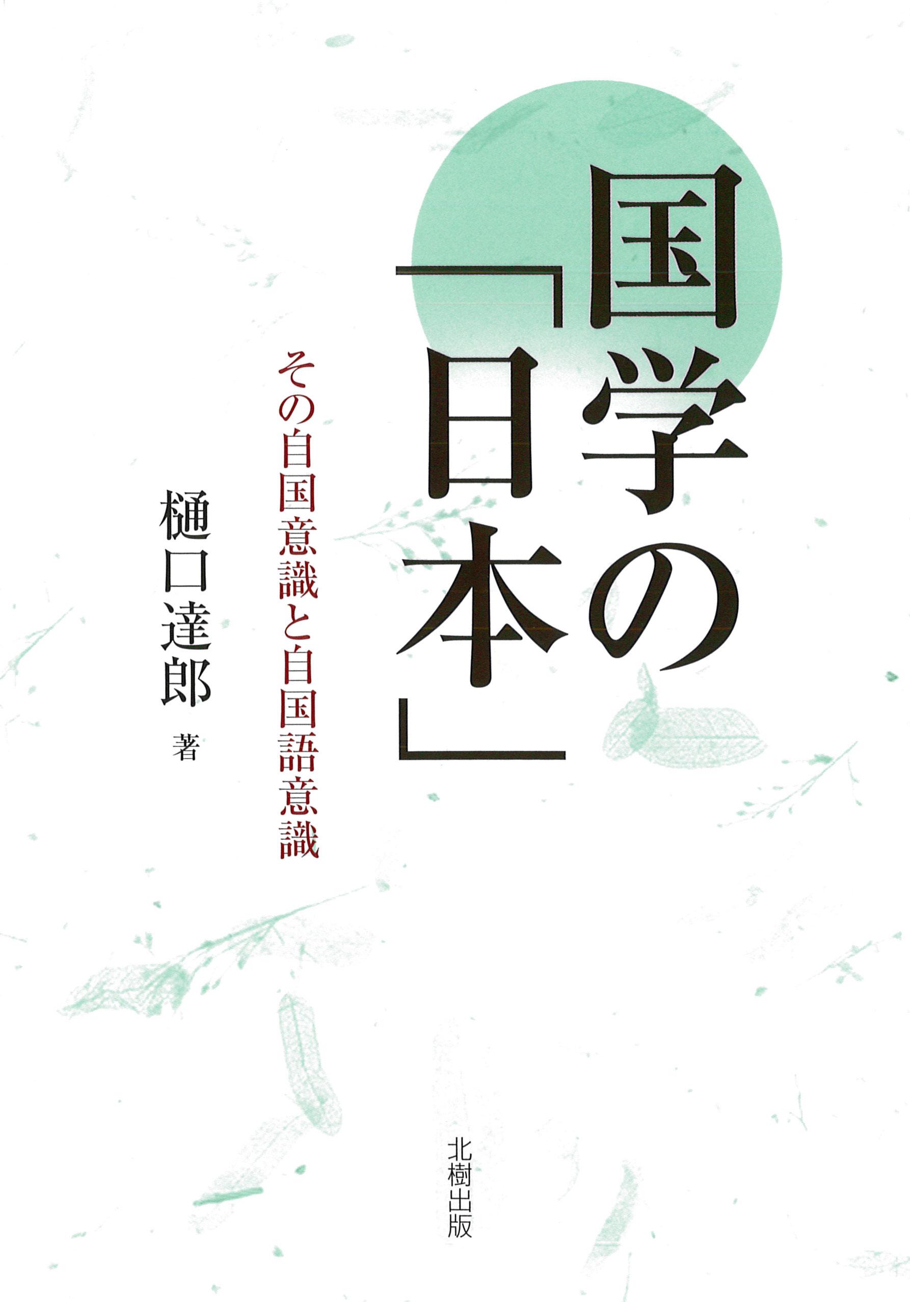 国学の「日本」
