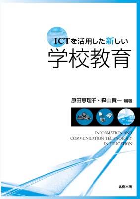 ICTを活用した新しい学校教育