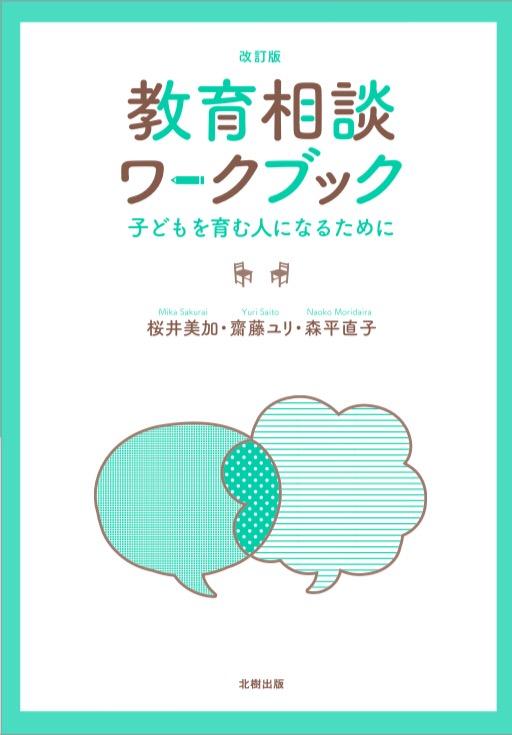 教育相談ワークブック(改訂版)