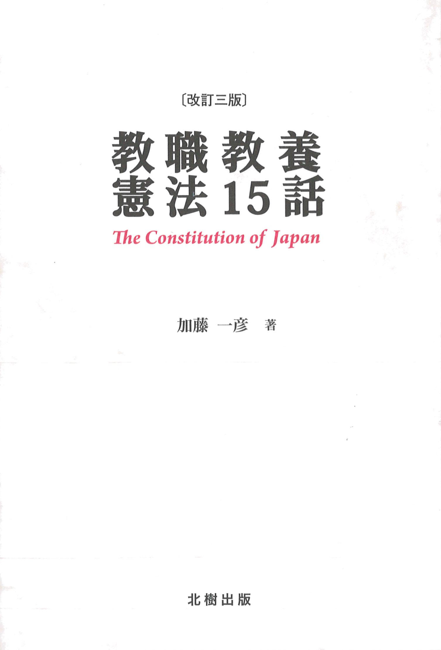 教職教養憲法15話[改訂三版]