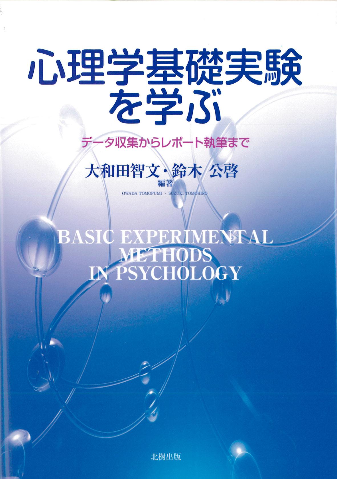 心理学基礎実験を学ぶ