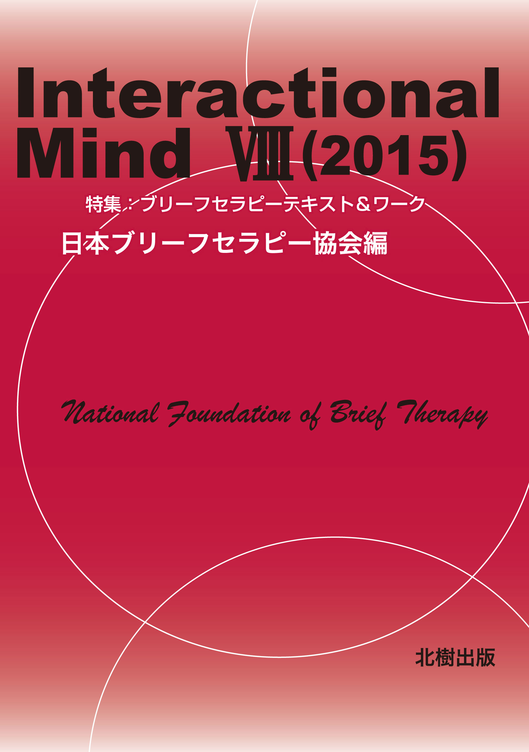 Interactional mind �[(2015)