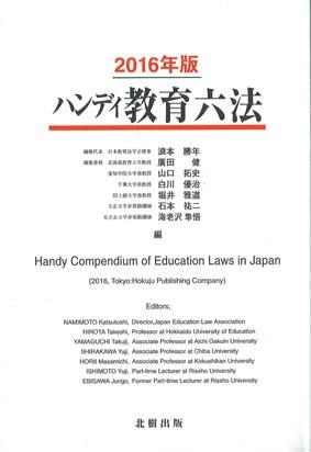 ハンディ教育六法[2016年版]