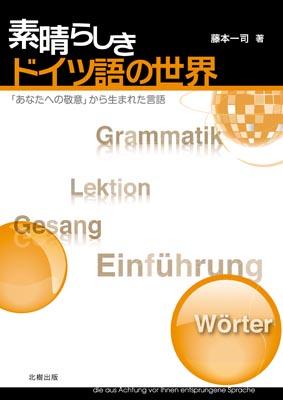 素晴らしきドイツ語の世界[改訂版]