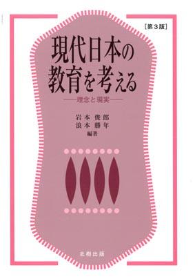 現代日本の教育を考える(第3版)