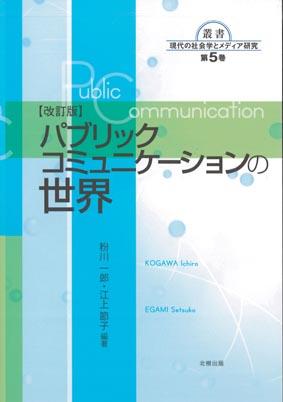 パブリックコミュニケーションの世界[改訂版]