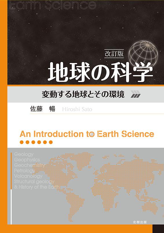 地球の科学(改訂版)