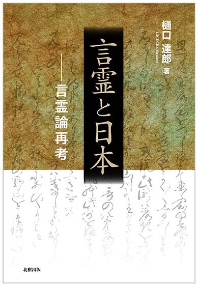 言霊と日本