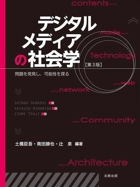 デジタルメディアの社会学(第3版)