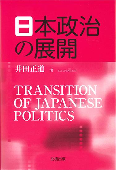 日本政治の展開