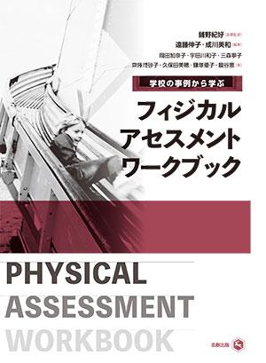 学校の事例から学ぶ フィジカルアセスメントワークブック