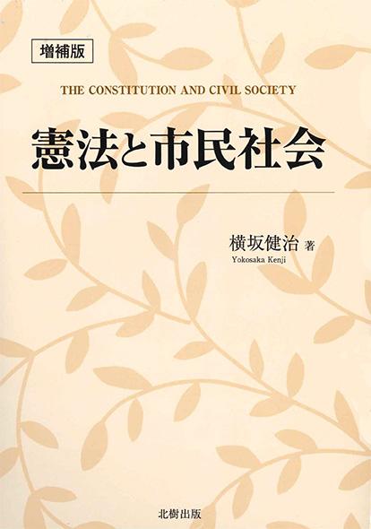 憲法と市民社会(増補版)