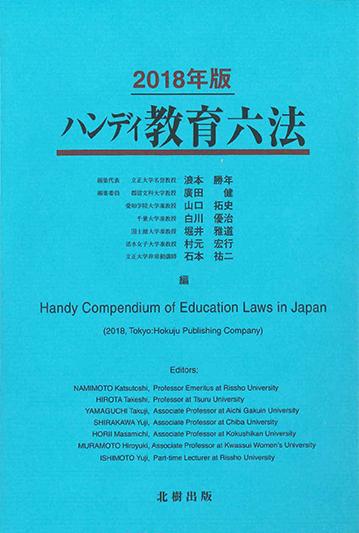 ハンディ教育六法