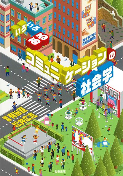 いろいろあるコミュニケーションの社会学【2刷】