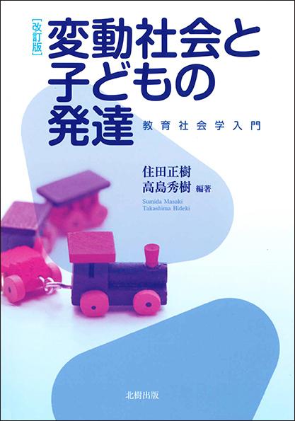 変動社会と子どもの発達(改訂版)